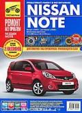 Купить руководство по ремонту Книга Nissan Note с 2005 г./ рестайлинг в 2008 г. Ремонт без проблем (цв.фото).