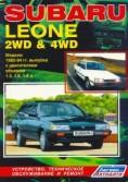 Купить руководство по ремонту Книга Subaru Leone (2&4WD;)